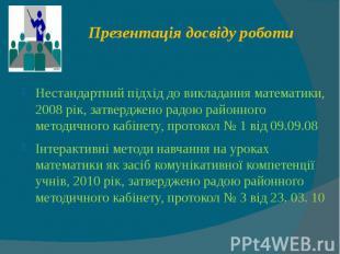 Презентація досвіду роботи Нестандартний підхід до викладання математики, 2008 р