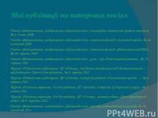 Мої публікації на паперових носіях Газета «Математика», видавництво «Шкільний св