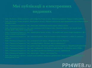 Мої публікації в електронних виданнях Сайт «ВікіОсвіта. Головна сторінка», урок