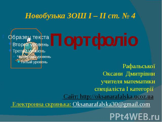Новобузька ЗОШ І – ІІ ст. № 4