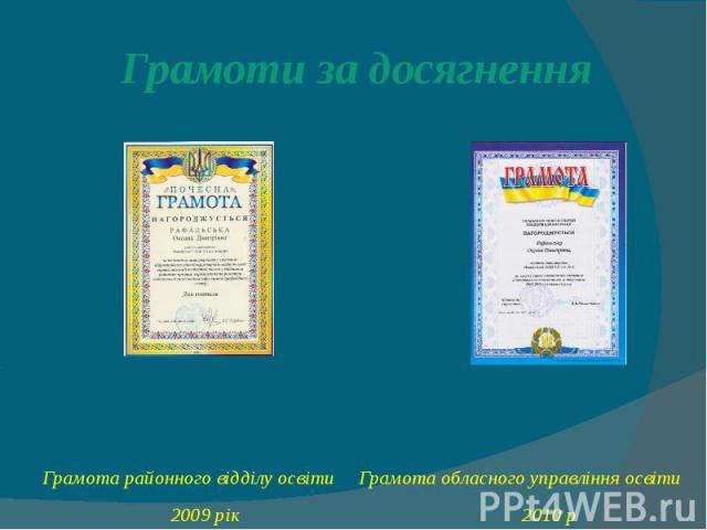Грамоти за досягнення Грамота районного відділу освіти Грамота обласного управління освіти 2009 рік 2010 р