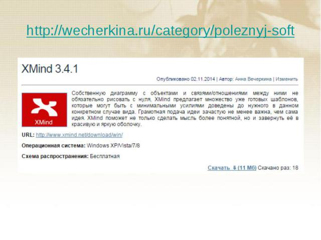 http://wecherkina.ru/category/poleznyj-soft