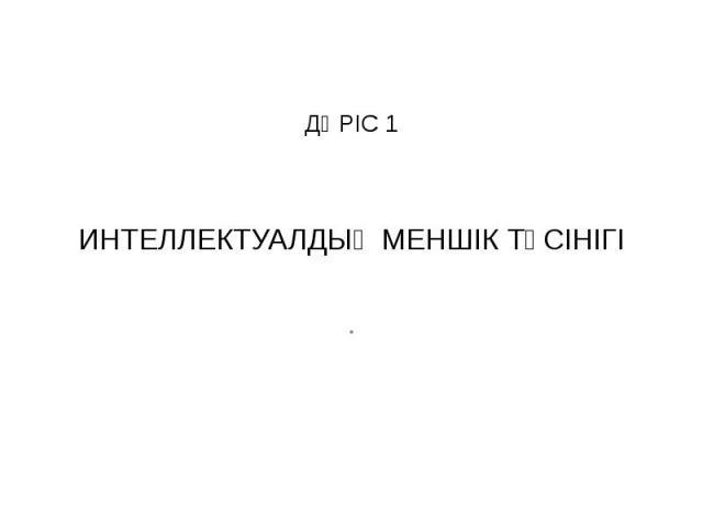 ДӘРІС 1 ИНТЕЛЛЕКТУАЛДЫҚ МЕНШІК ТҮСІНІГІ .