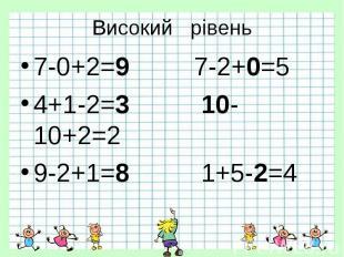 Високий рівень 7-0+2=9 7-2+0=5 4+1-2=3 10-10+2=2 9-2+1=8 1+5-2=4