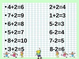 4+2=6 2+2=4 7+2=9 1+2=3 6+2=8 5-2=3 5+2=7 6-2=4 8+2=10 7-2=5 З+2=5 8-2=6