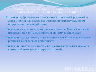 Совместная деятельность взрослых и детей основывается на следующих принципах при