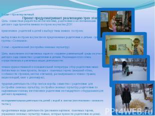 Проект предусматривает реализацию трех этапов деятельности: 1 этап – прое
