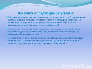 Достигнуты следующие результаты: В проекте принимали участие воспитатели, дети и