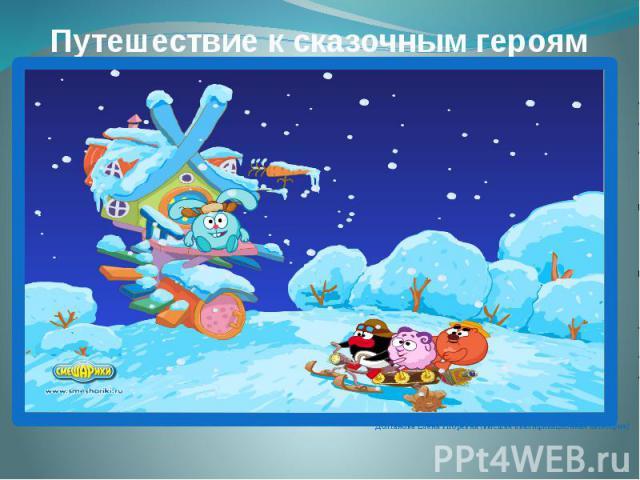 Путешествие к сказочным героям Долганова Елена Игоревна (высшая квалификационная категория)