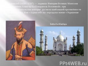 Аурангзеб (1658—1707)— падишах Империи Великих Монголов под им