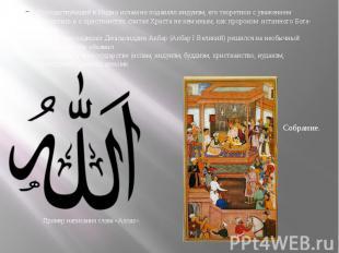 Господствующий в Индии ислам не подавлял индуизм, его теоретики с уважением отно