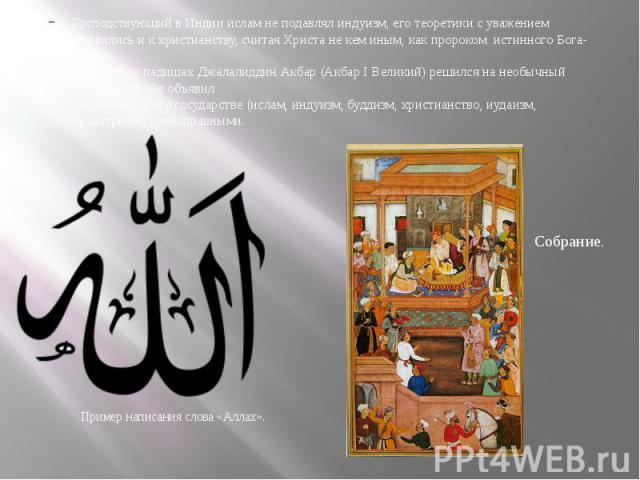 Господствующий в Индии ислам не подавлял индуизм, его теоретики с уважением относились и к христианству, считая Христа не кем иным, как пророком истинного Бога- Аллаха. В 1582 году падишах Джалалиддин Акбар (Акбар I Великий) решился на необычный экс…