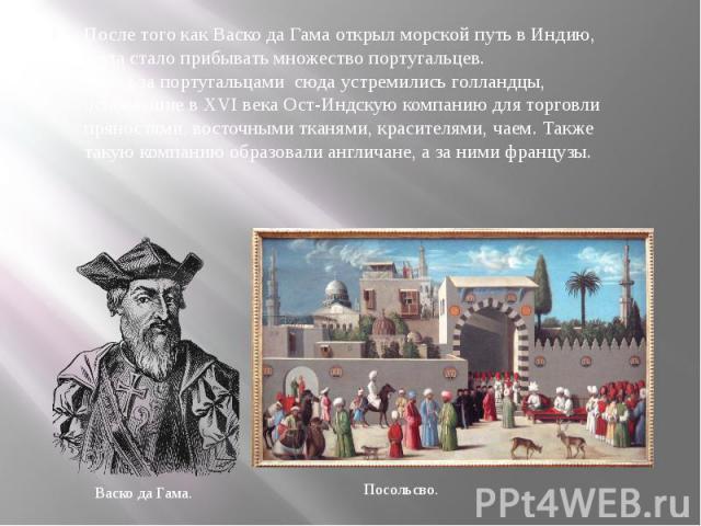 После того как Васко да Гама открыл морской путь в Индию, сюда стало прибывать множество португальцев. Вслед за португальцами сюда устремились голландцы, основавшие в XVI века Ост-Индскую компанию для торговли пряностями, восточными тканями, красите…