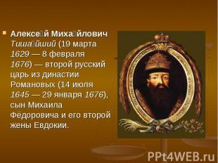 Алексе й Миха йлович Тиша йший (19 марта 1629— 8 февраля 1676)— втор