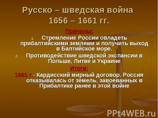 Причины: Причины: Стремление России овладеть прибалтийскими землями и получить в
