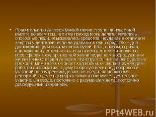 Правительство Алексея Михайловича стояло на известной высоте во всем том, что ем