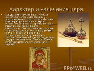 Самодержавный русский царь обладал замечательно мягким, добродушным характером,