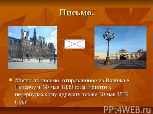 Письмо. Могло ли письмо, отправленное из Парижа в Петербург 30 мая 1839 года, пр