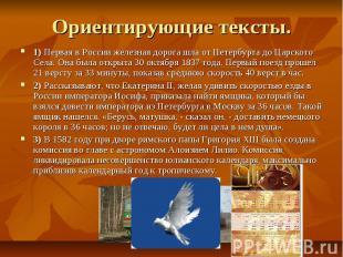 Ориентирующие тексты. 1) Первая в России железная дорога шла от Петербурга до Ца