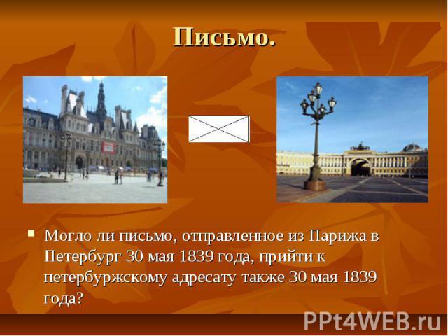 Письмо. Могло ли письмо, отправленное из Парижа в Петербург 30 мая 1839 года, прийти к петербуржскому адресату также 30 мая 1839 года?
