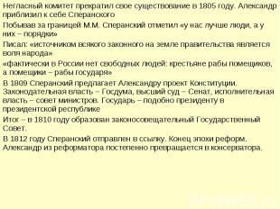 Негласный комитет прекратил свое существование в 1805 году. Александр приблизил