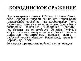 Русская армия стояла в 125 км от Москвы. Около села Бородино Кутузов решил дать