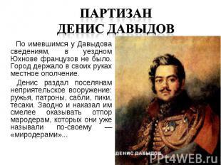 По имевшимся у Давыдова сведениям, в уездном Юхнове французов не было. Город дер