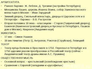 АРХИТЕКТУРА Раннее барокко Ж. Леблон, Д. Трезини (застройка Петербурга) Меншиков
