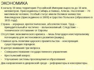 ЭКОНОМИКА К началу 19 века территория Российской Империи выросла до 18 млн. кило