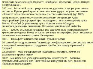 Воспитатели Александра Первого: швейцарец Фредерик Цезарь Лагарп, республиканец.