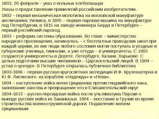 1803, 20 февраля – указ о вольных хлебопашцах 1803, 20 февраля – указ о вольных