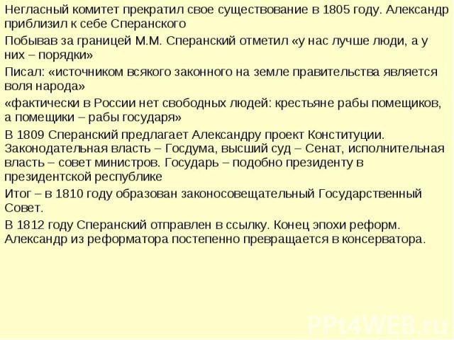 Негласный комитет прекратил свое существование в 1805 году. Александр приблизил к себе Сперанского Негласный комитет прекратил свое существование в 1805 году. Александр приблизил к себе Сперанского Побывав за границей М.М. Сперанский отметил «у нас …
