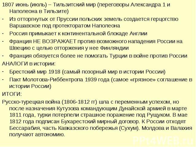 1807 июнь (июль) – Тильзитский мир (переговоры Александра 1 и Наполеона в Тильзите) Из отторгнутых от Пруссии польских земель создается герцогство Варшавское под протекторатом Наполеона Россия примыкает к континентальной блокаде Англии Франция НЕ ВО…