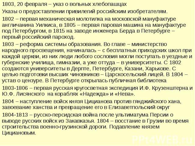1803, 20 февраля – указ о вольных хлебопашцах 1803, 20 февраля – указ о вольных хлебопашцах Указы о предоставлении привилегий российским изобретателям. 1802 – первая механическая молотилка на московской мануфактуре англичанина Уилкиса, в 1805 – перв…