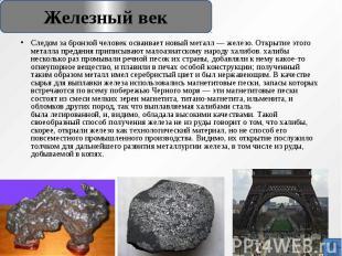 Следом за бронзой человек осваивает новый металл—железо. Открытие эт