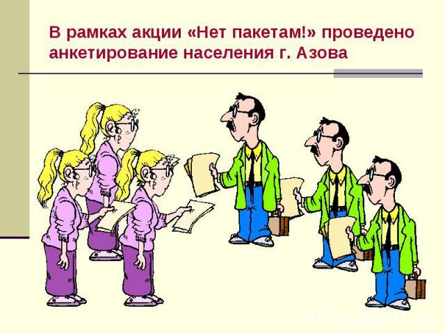 В рамках акции «Нет пакетам!» проведено анкетирование населения г. Азова