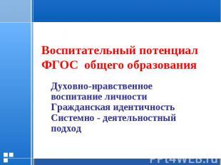 Воспитательный потенциал ФГОС общего образования Воспитательный потенциал ФГОС о