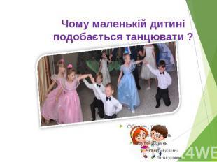 Чому маленькій дитині подобається танцювати ?