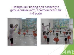 Найкращий період для розвитку в дитині ритмічності, пластичності є вік 4-6 років
