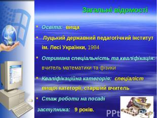 Освіта: вища Освіта: вища Луцький державний педагогічний інститут ім. Лесі Украї