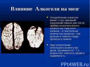 Влияние Алкоголя на мозг Употребление алкоголя может стать причиной нарушений па
