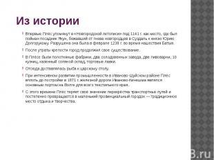 Из истории Впервые Плёс упомянут в «Новгородской летописи» под 1141 г. как место
