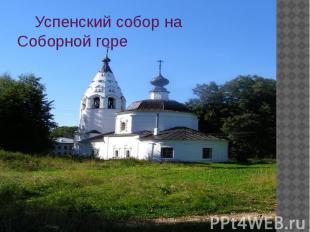 Успенский собор на Соборной горе