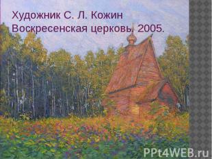 Художник С. Л. Кожин Воскресенская церковь. 2005.