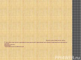 Музеи и выставочные залы В 1982 в Плёсе создан Плёсский государственный историко