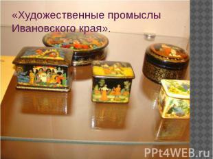«Художественные промыслы Ивановского края».
