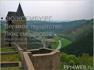 ЛЮ КСЕМБУ РГ, Великое герцогство Люксембургское (франц. Grand-Duche de Luxembour