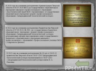В 2010 году на основании распоряжения Администрации Тверской области от 05.07.20