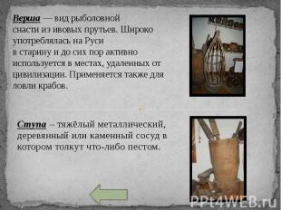 Ступа – тяжёлый металлический, деревянный или каменный сосуд в котором толкут чт