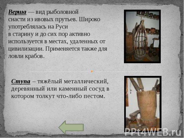 Ступа – тяжёлый металлический, деревянный или каменный сосуд в котором толкут что-либо пестом.